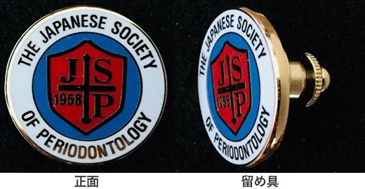 国際交流用襟章