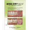 画像:歯周病と禁煙チャレンジ2006