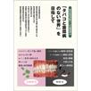 画像:「タバコと歯周病のない世界」を目指して2010